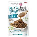 (まとめ)MiawMiaw グレービーツナ味 70g【×36セット】