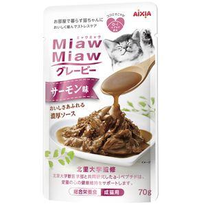 (まとめ)MiawMiaw グレービーサーモン味 70g【×36セット】 - 拡大画像