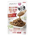 (まとめ)MiawMiaw グレービービーフ味 70g【×36セット】