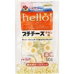 (まとめ)ドギーマンheLLo!プチチーズチキン味 50g【×12セット】