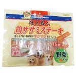 (まとめ)ドギーマン仕上名人 鶏ササミステーキ 野菜入 75枚(約360g)【×6セット】