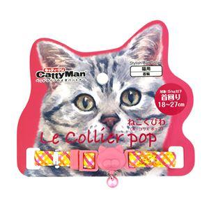 (まとめ)キャティーマンLC304 ねこくびわ ル・コリエ ポップ ボンボン【×12セット】 - 拡大画像