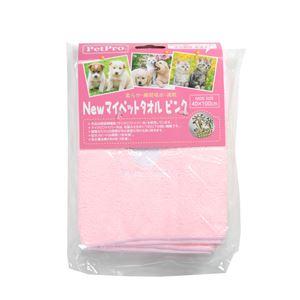 (まとめ)ペットプロ NEW マイペットタオル ピンク【×10セット】 - 拡大画像