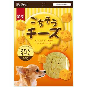(まとめ)ペットプロ ごちそうチーズ ふわりけずり 40g【×10セット】 - 拡大画像
