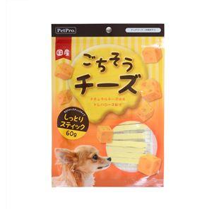 (まとめ)ペットプロ ごちそうチーズ しっとりスティック 60g【×12セット】 - 拡大画像