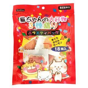 (まとめ)ペットプロ 猫ちゃん大好物3種盛り バラエティパック 18個入り【×10セット】 - 拡大画像