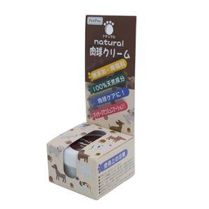 (まとめ)ペットプロ ナチュラル肉球クリーム【×10セット】 - 拡大画像