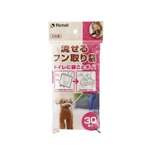 (まとめ)流せるフン取り袋 30枚入【×10セット】 - 拡大画像