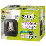 デオトイレ 本体フード付き ダークグレー (ペット用品・猫用トイレ)