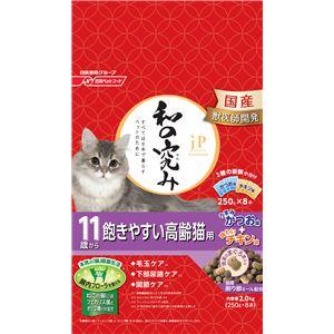 (まとめ) JPスタイル 和の究み 11歳から 飽きやすい高齢猫用 2kg 【×3セット】 (ペット用品・猫用フード) - 拡大画像