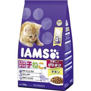 (まとめ) IAMS(アイムス) 12か月までの子ねこ用 チキン 1.5kg 【×3セット】 (ペット用品・猫用フード) - 拡大画像