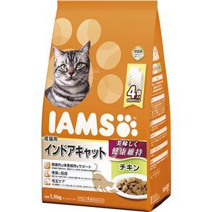 (まとめ) IAMS(アイムス) 成猫用 インドアキャット チキン 1.5kg 【×3セット】 (ペット用品・猫用フード) - 拡大画像