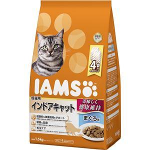 (まとめ) IAMS(アイムス) 成猫用 インドアキャット まぐろ味 1.5kg 【×3セット】 (ペット用品・猫用フード) - 拡大画像