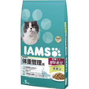 IAMS(アイムス) 成猫用 体重管理用 チキン 5kg (ペット用品・猫用フード) - 拡大画像