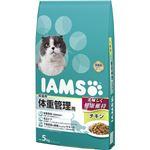 IAMS(アイムス) 成猫用 体重管理用 チキン 5kg (ペット用品・猫用フード)