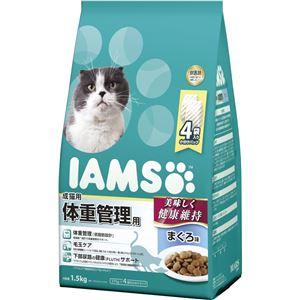 (まとめ) IAMS(アイムス) 成猫用 体重管理用 まぐろ味 1.5kg 【×3セット】 (ペット用品・猫用フード) - 拡大画像