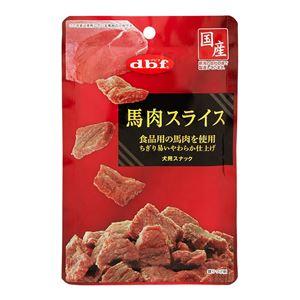 (まとめ) デビフ 馬肉スライス 40g 【×6セット】 (ペット用品・犬用フード) - 拡大画像