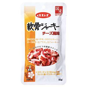 (まとめ) 軟骨ジャーキー チーズ風味 45g 【×48セット】 (ペット用品・犬用フード) - 拡大画像