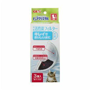 (まとめ) ピュアクリスタル 抗菌活性炭フィルター半円タイプ猫用 3個 【×6セット】 (ペット用品) - 拡大画像