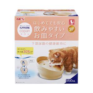 ピュアクリスタル コパン猫用 ベージュ (ペット用品) - 拡大画像