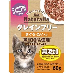 (まとめ) ナチュラハ グレインフリー まぐろ・たい入り シニア用 60g 【×36セット】 (ペット用品・猫用フード) - 拡大画像