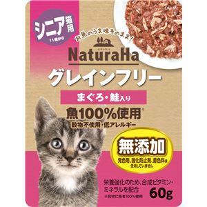 (まとめ) ナチュラハ グレインフリー まぐろ・鮭入り シニア用 60g 【×36セット】 (ペット用品・猫用フード) - 拡大画像