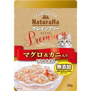 (まとめ) ナチュラハ グレインフリー Premium マグロ&カニ入り とろみ仕立て 30g 【×24セット】 (ペット用品・猫用フード) - 拡大画像