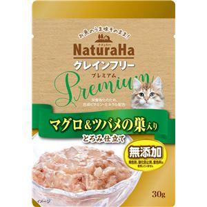 (まとめ) ナチュラハ グレインフリー Premium マグロ&ツバメの巣入り とろみ仕立て 30g 【×24セット】 (ペット用品・猫用フード) - 拡大画像
