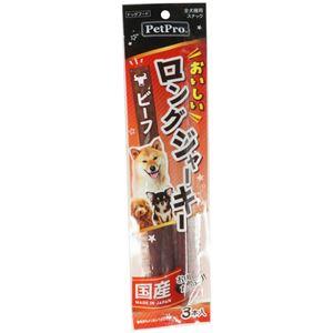 (まとめ) ペットプロ おいしいロングジャーキー ビーフ 3本 【×30セット】 (ペット用品・犬用フード) - 拡大画像