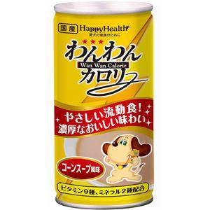(まとめ) HappyHealth わんわんカロリー 190g 【×20セット】 (ペット用品・犬用フード) - 拡大画像