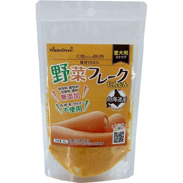 (まとめ) HappyDays 大地からの贈り物 素材100%野菜フレーク にんじん 35g 【×20セット】(ペット用品・犬用フード)