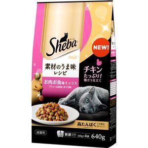 (まとめ)シーバ ディライト 素材のうま味レシピ お肉お魚ミックス 640g(ペット用品・猫用フード)【×6セット】 - 拡大画像