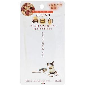 (まとめ)猫日和レトルト チキンとレバー40g(ペット用品・猫用フード)【×30セット】 - 拡大画像
