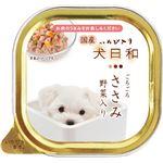 (まとめ)犬日和トレイ ささみ 野菜入り 100g(ペット用品・犬用フード)【×24セット】