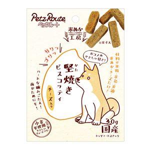 (まとめ)堅焼きビスコッティ チーズ入り 40g(ペット用品・犬用フード)【×20セット】 - 拡大画像