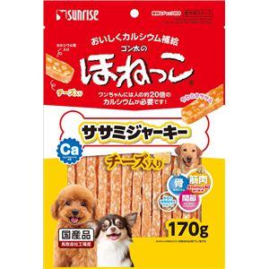 (まとめ)ゴン太のほねっこ ササミジャーキー チーズ入り 170g(ペット用品・犬用フード)【×12セット】 - 拡大画像