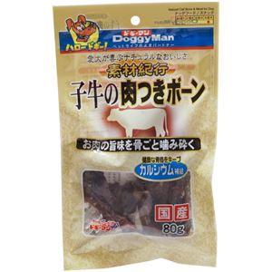 (まとめ)素材紀行 子牛の肉つきボーン 80g(ペット用品・犬用フード)【×6セット】 - 拡大画像