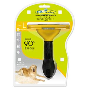 ファーミネーター 大型犬 L 長毛種用 1個(ペット用品) - 拡大画像