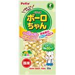 (まとめ) 体にうれしい ボーロちゃん 野菜Mix 55g (ペット用品・犬用フード) 【×30セット】