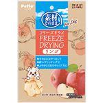 (まとめ) 素材そのまま フリーズドライ For Dog リンゴ 25g (ペット用品・犬用フード) 【×10セット】