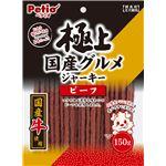 (まとめ) 極上国産グルメジャーキー ビーフ 150g (ペット用品・犬用フード) 【×10セット】