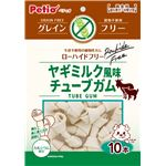 (まとめ) ヤギミルク風味 チューブガム グレインフリー 10本 (ペット用品・犬用フード) 【×10セット】