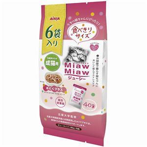 (まとめ) MiawMiawジューシー 食べきりサイズ おにくプラス 40g×6袋 (ペット用品・猫用フード) 【×10セット】 - 拡大画像