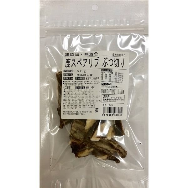 (まとめ) 鹿スペアリブぶつ切り 50g (ペット用品・犬用フード) 【×10セット】