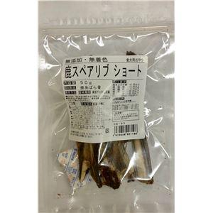 (まとめ) 鹿スペアリブショート 50g (ペット用品・犬用フード) 【×10セット】 - 拡大画像