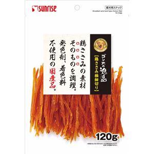 (まとめ) ゴン太の逸品 鶏ささみ 極細切り 120g (ペット用品・犬用フード) 【×10セット】 - 拡大画像