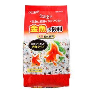 (まとめ) 金魚の砂利ナチュラルミックス2.5K (ペット用品) 【×5セット】 - 拡大画像