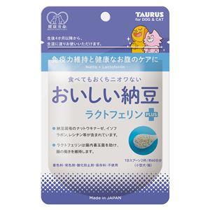 (まとめ) おいしい納豆 ラクトフェリンプラス (ペット用品・犬用フード) 【×5セット】 - 拡大画像