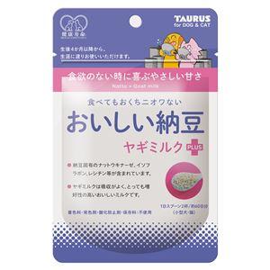 (まとめ) おいしい納豆 ヤギミルクプラス (ペット用品・犬用フード) 【×5セット】 - 拡大画像