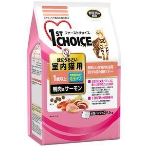 (まとめ) ファーストチョイス 成猫 室内猫 鴨肉&サーモン 1.5kg (ペット用品・猫用フード) 【×3セット】 - 拡大画像